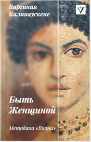 be-woman-book